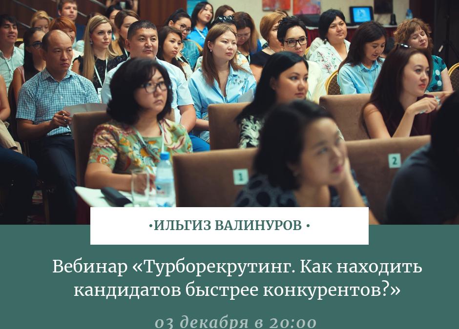 Бесплатный вебинар от Ильгиза Валинурова!