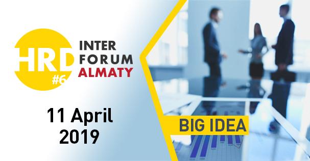 11 апреля 2019 состоится HRD Inter Forum Almaty #6