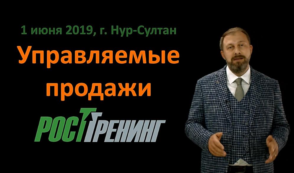 Видео: Борис Жалило приглашает на тренинг «Управляемые проДАжи» в г. Нур-Султан 01 июня